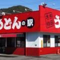 うどんの駅 西桂店
